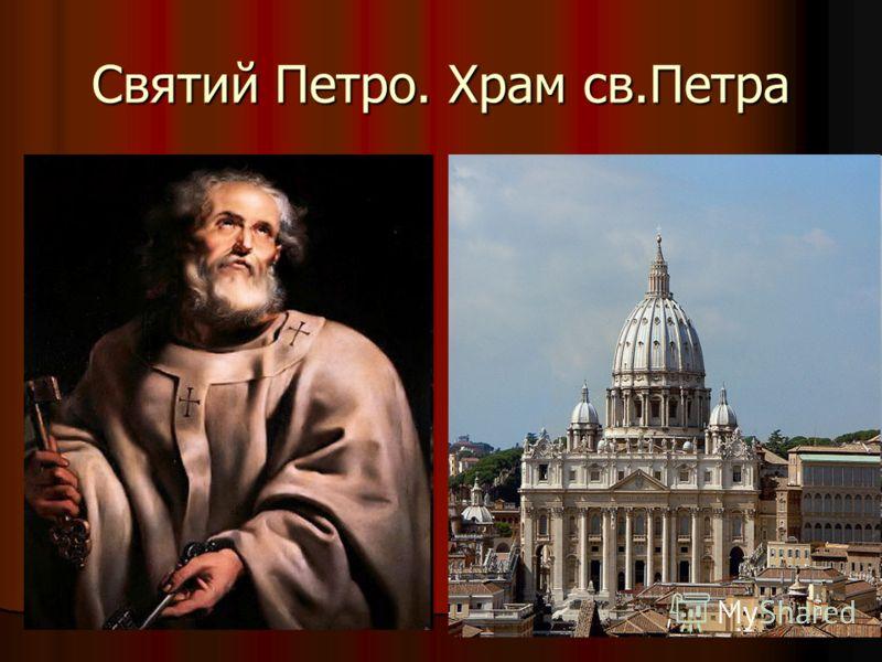 Святий Петро. Храм св.Петра