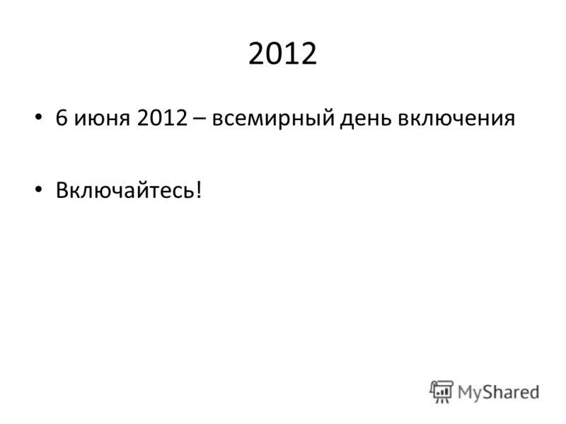 2012 6 июня 2012 – всемирный день включения Включайтесь!