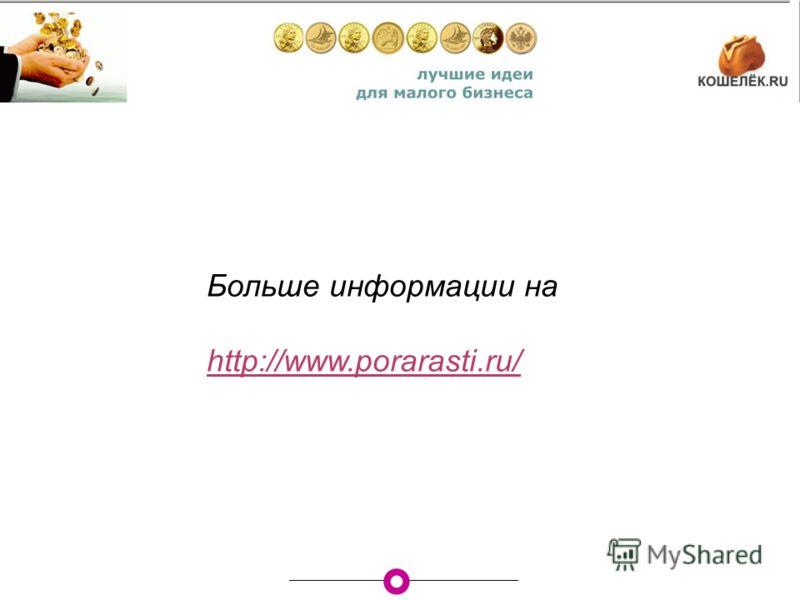 Больше информации на http://www.porarasti.ru/ http://www.porarasti.ru/