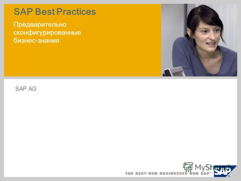 SAP Best Practices Предварительно сконфигурированные бизнес-знания SAP AG