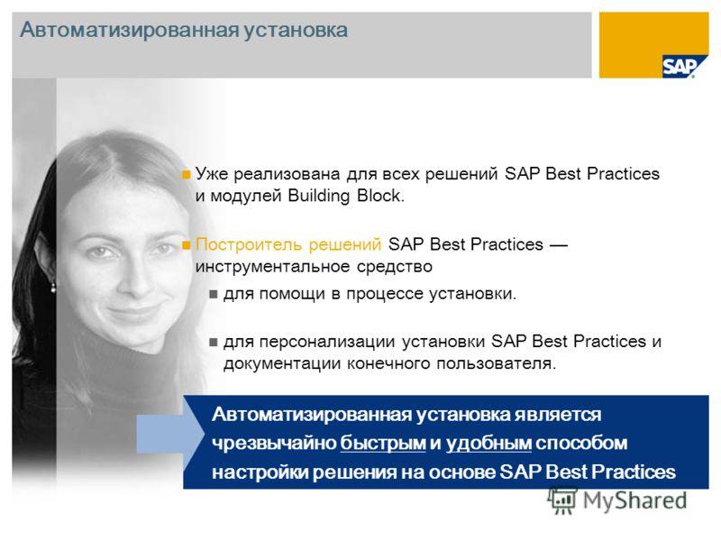 Автоматизированная установка Уже реализована для всех решений SAP Best Practices и модулей Building Block. Построитель решений SAP Best Practices инструментальное средство для помощи в процессе установки. для персонализации установки SAP Best Practic