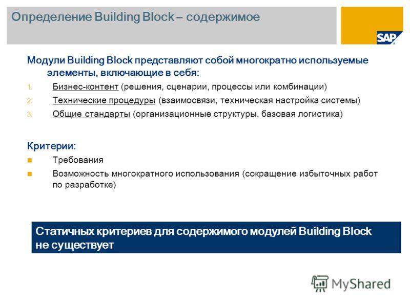 Определение Building Block – содержимое Модули Building Block представляют собой многократно используемые элементы, включающие в себя: 1. Бизнес-контент (решения, сценарии, процессы или комбинации) 2. Технические процедуры (взаимосвязи, техническая н