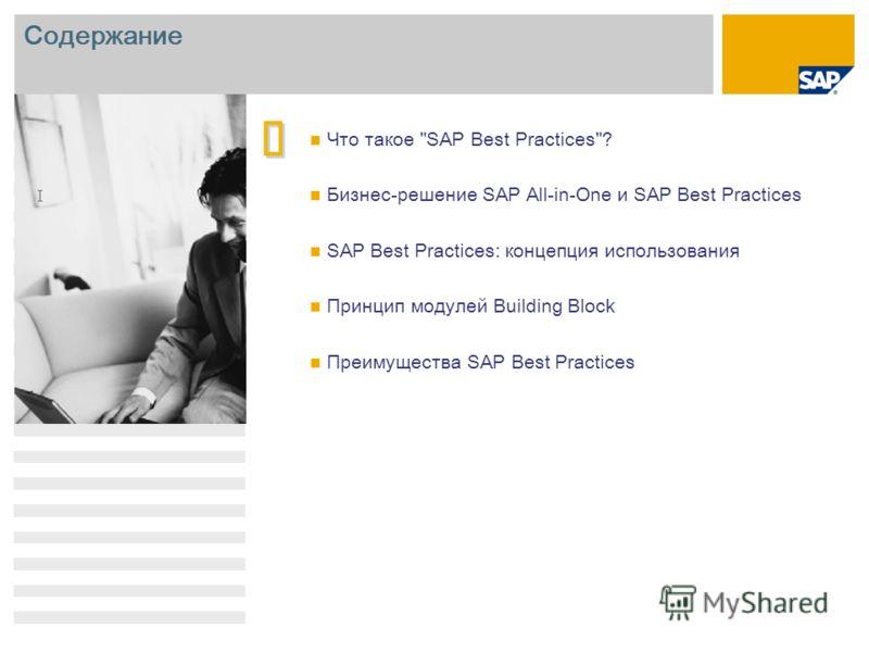Содержание Что такое SAP Best Practices? Бизнес-решение SAP All-in-One и SAP Best Practices SAP Best Practices: концепция использования Принцип модулей Building Block Преимущества SAP Best Practices