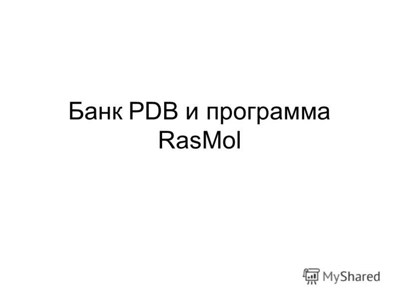 Банк PDB и программа RasMol