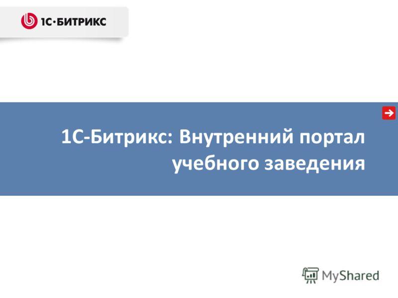 1С-Битрикс: Внутренний портал учебного заведения