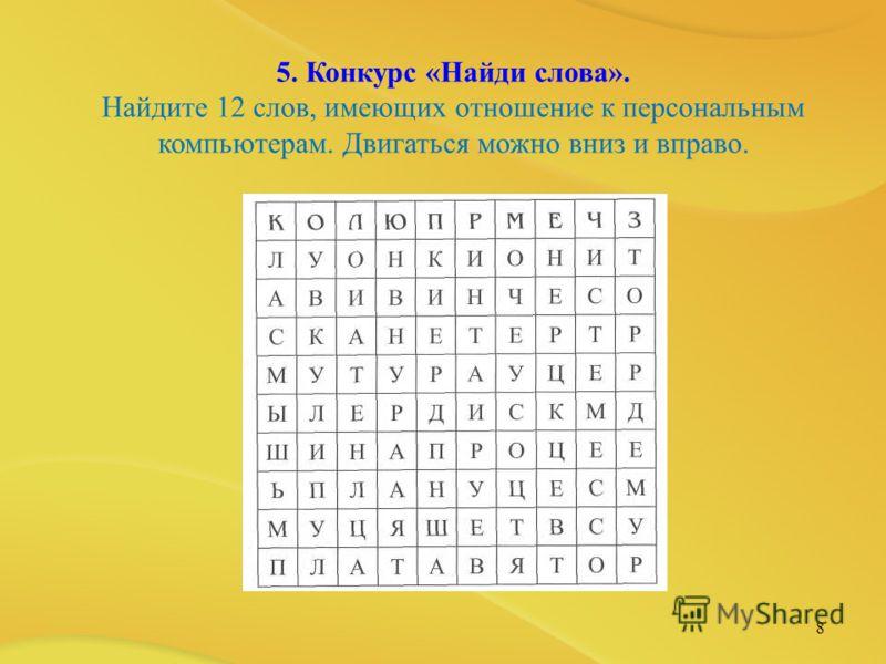 8 5. Конкурс «Найди слова». Найдите 12 слов, имеющих отношение к персональным компьютерам. Двигаться можно вниз и вправо.