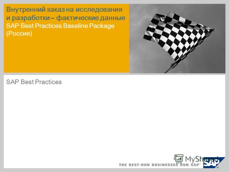 Внутренний заказ на исследования и разработки – фактические данные SAP Best Practices Baseline Package (Россия) SAP Best Practices