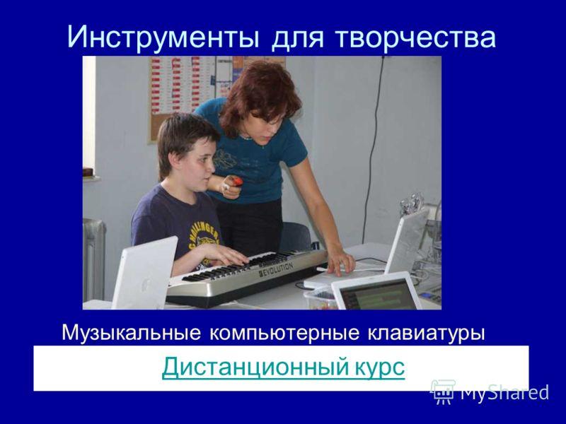 Инструменты для творчества Музыкальные компьютерные клавиатуры Дистанционный курс