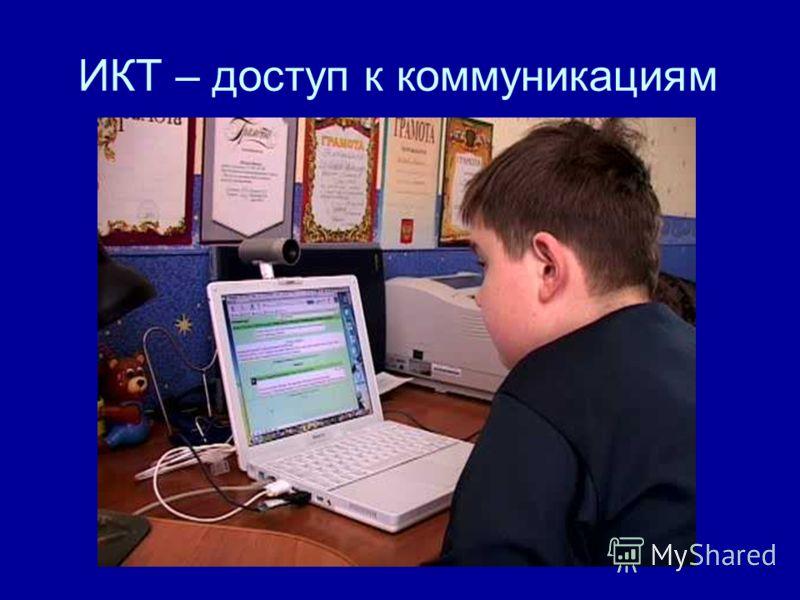 ИКТ – доступ к коммуникациям
