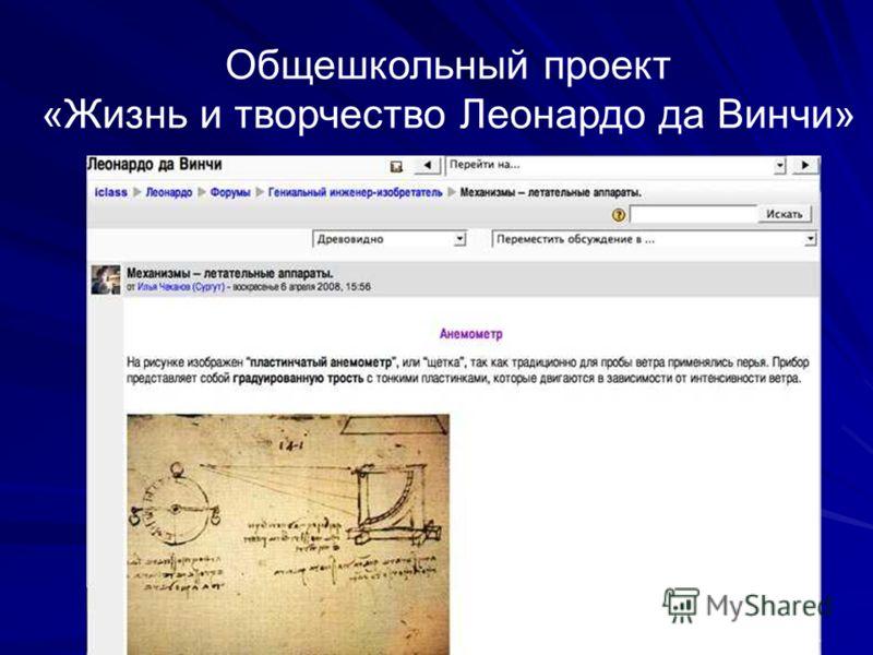 6060 Общешкольный проект «Жизнь и творчество Леонардо да Винчи»