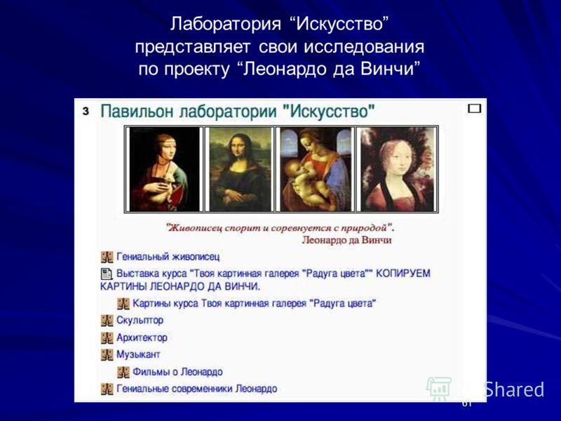 6161 Лаборатория Искусство представляет свои исследования по проекту Леонардо да Винчи