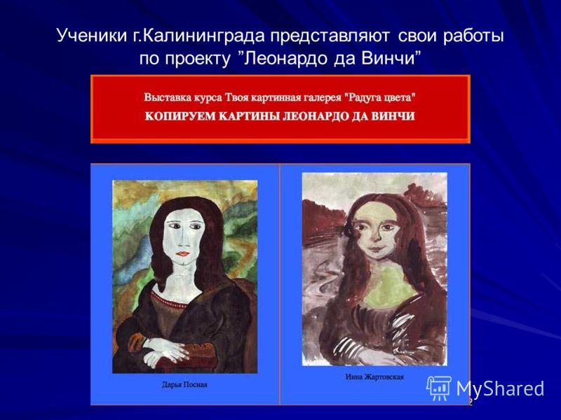 6262 Ученики г.Калининграда представляют свои работы по проекту Леонардо да Винчи