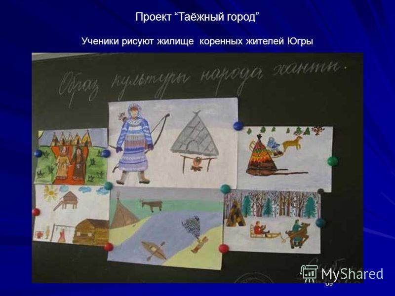 6969 Проект Таёжный город Ученики рисуют жилище коренных жителей Югры