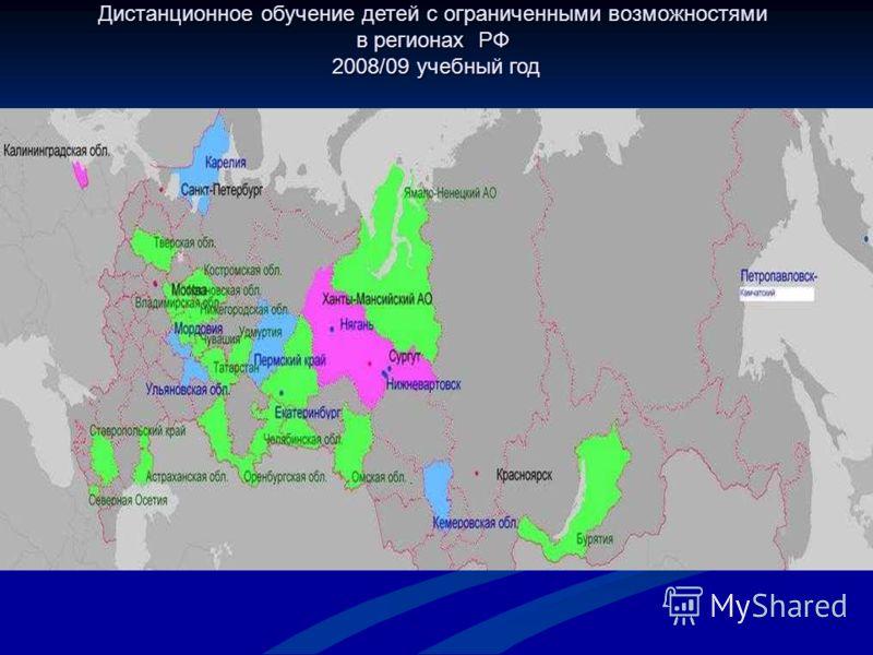Дистанционное обучение детей с ограниченными возможностями в регионах РФ 2008/09 учебный год 2008/09 учебный год