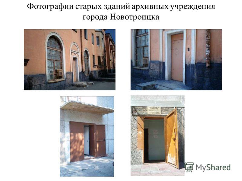 Фотографии старых зданий архивных учреждения города Новотроицка