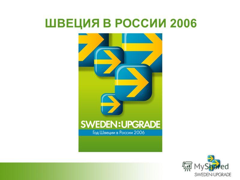 Utrikesdepartementet ШВЕЦИЯ В РОССИИ 2006