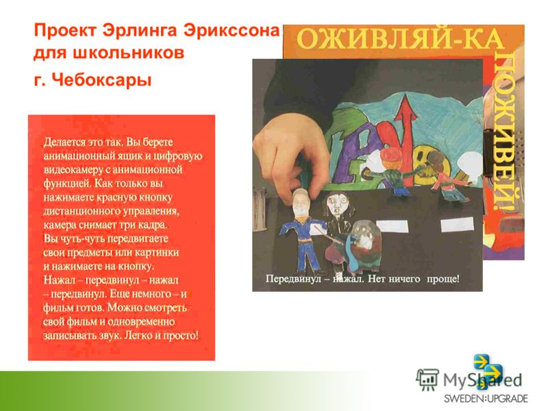 Utrikesdepartementet Проект Эрлинга Эрикссона для школьников г. Чебоксары
