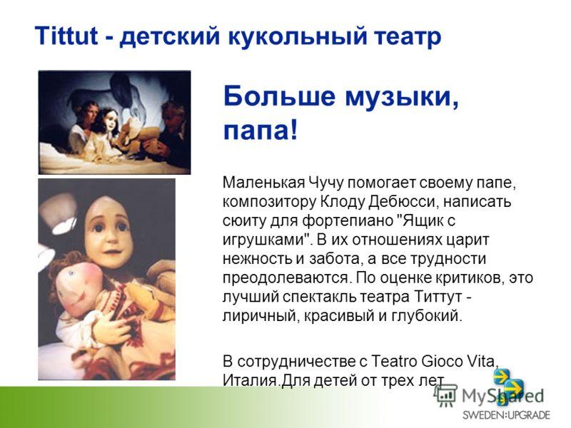 Utrikesdepartementet Tittut - детский кукольный театр Больше музыки, папа! Маленькая Чучу помогает своему папе, композитору Клоду Дебюсси, написать сюиту для фортепиано