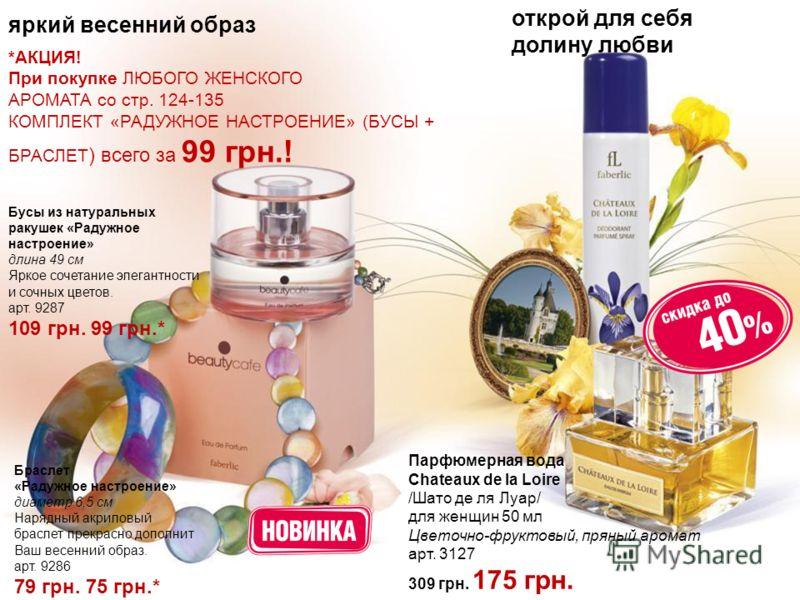 *АКЦИЯ! При покупке ЛЮБОГО ЖЕНСКОГО АРОМАТА со стр. 124-135 КОМПЛЕКТ «РАДУЖНОЕ НАСТРОЕНИЕ» (БУСЫ + БРАСЛЕТ ) всего за 99 грн.! Парфюмерная вода Chateaux de la Loire /Шато де ля Луар/ для женщин 50 мл Цветочно-фруктовый, пряный аромат арт. 3127 309 гр
