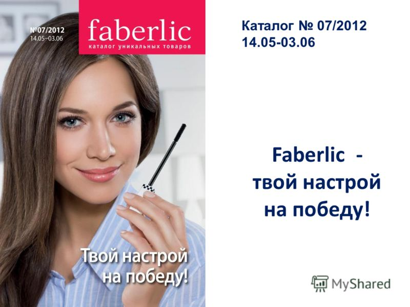 Каталог 07/2012 14.05-03.06 Faberlic - твой настрой на победу!