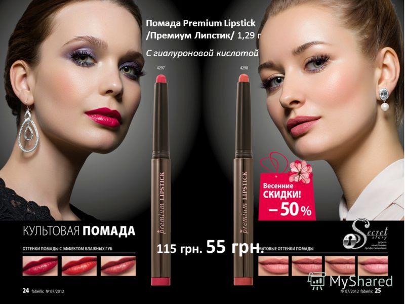Помада Premium Lipstick /Премиум Липстик/ 1,29 г С гиалуроновой кислотой 115 грн. 55 грн.