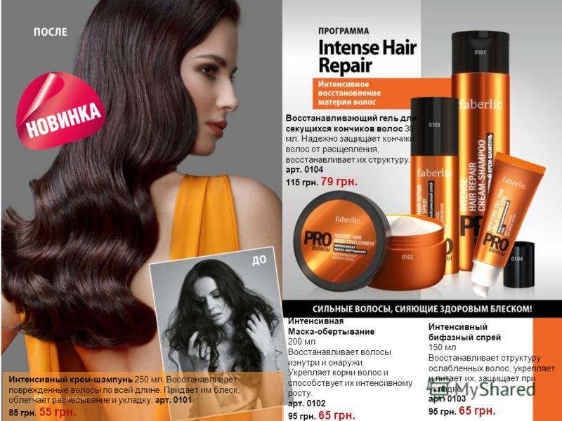 Интенсивная Маска-обертывание 200 мл Восстанавливает волосы изнутри и снаружи. Укрепляет корни волос и способствует их интенсивному росту. арт. 0102 95 грн. 65 грн. Интенсивный бифазный спрей 150 мл Восстанавливает структуру ослабленных волос, укрепл