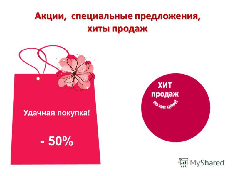Акции, специальные предложения, хиты продаж Удачная покупка! - 50%