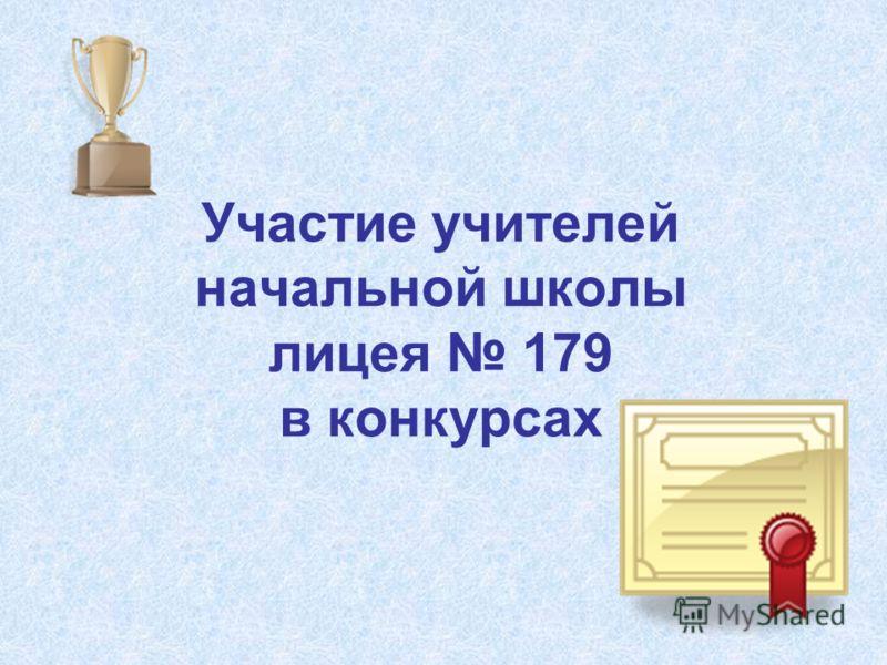 Участие учителей начальной школы лицея 179 в конкурсах