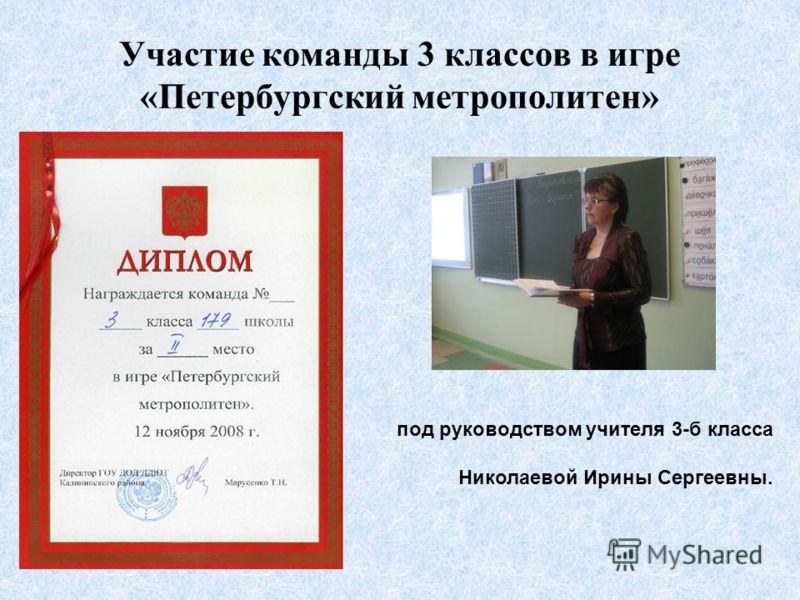 Участие команды 3 классов в игре «Петербургский метрополитен» под руководством учителя 3-б класса Николаевой Ирины Сергеевны.