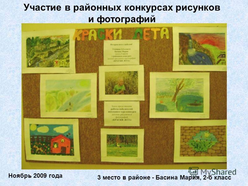 Участие в районных конкурсах рисунков и фотографий Ноябрь 2009 года 3 место в районе - Басина Мария, 2-б класс