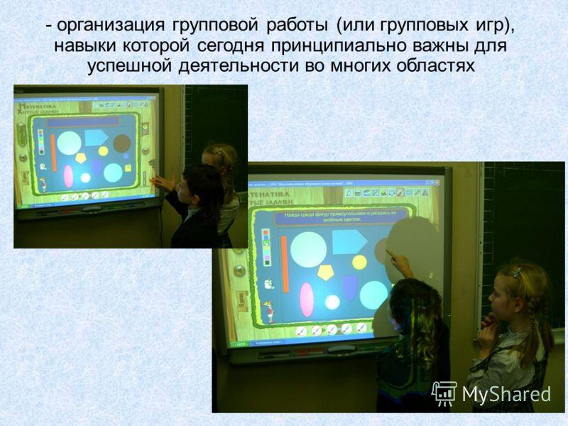 - организация групповой работы (или групповых игр), навыки которой сегодня принципиально важны для успешной деятельности во многих областях