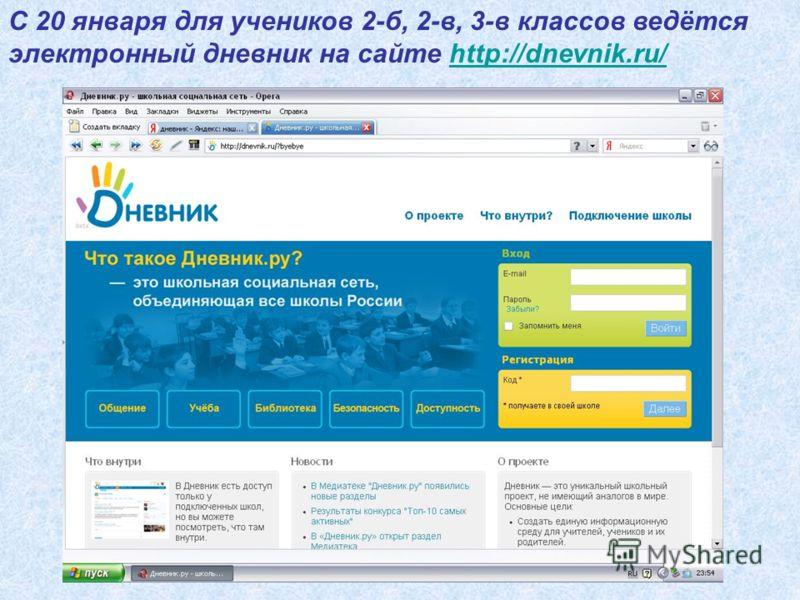 С 20 января для учеников 2-б, 2-в, 3-в классов ведётся электронный дневник на сайте http://dnevnik.ru/http://dnevnik.ru/