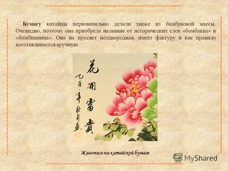 Первая страница НазадПервая страница Назад Продолжить Последняя страницаПродолжитьПоследняя страница Бумагу китайцы первоначально делали также из бамбуковой массы. Очевидно, поэтому она приобрела название от исторических слов «бомбакка» и «бомбицинна