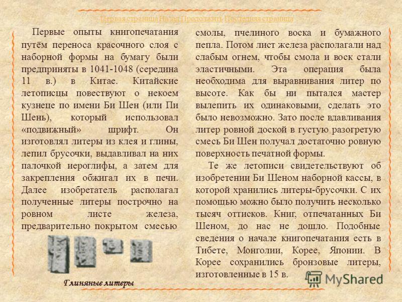 Первая страница НазадПервая страница Назад Продолжить Последняя страницаПродолжитьПоследняя страница Первые опыты книгопечатания путём переноса красочного слоя с наборной формы на бумагу были предприняты в 1041-1048 (середина 11 в.) в Китае. Китайски