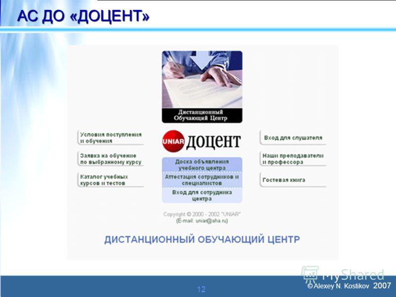 © Alexey N. Kostikov 2007 12 АС ДО «ДОЦЕНТ»