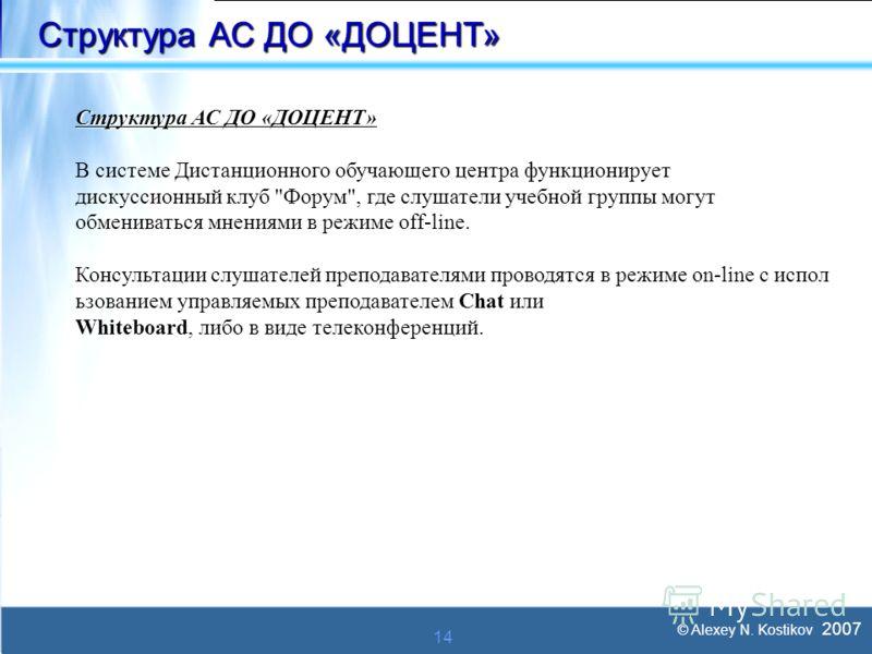 © Alexey N. Kostikov 2007 14 Структура АС ДО «ДОЦЕНТ» В системе Дистанционного обучающего центра функционирует дискуссионный клуб