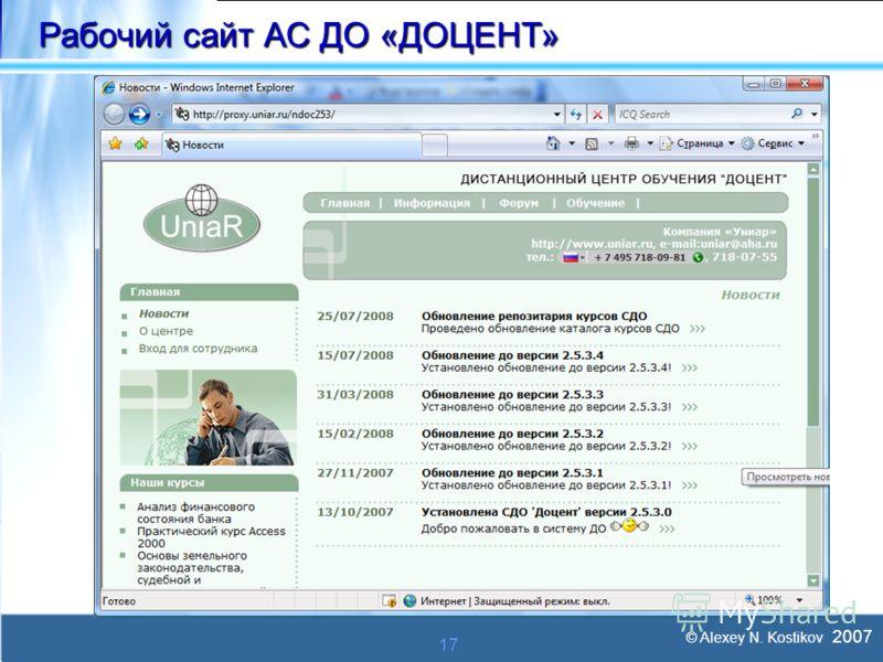 © Alexey N. Kostikov 2007 17 Рабочий сайт АС ДО «ДОЦЕНТ»