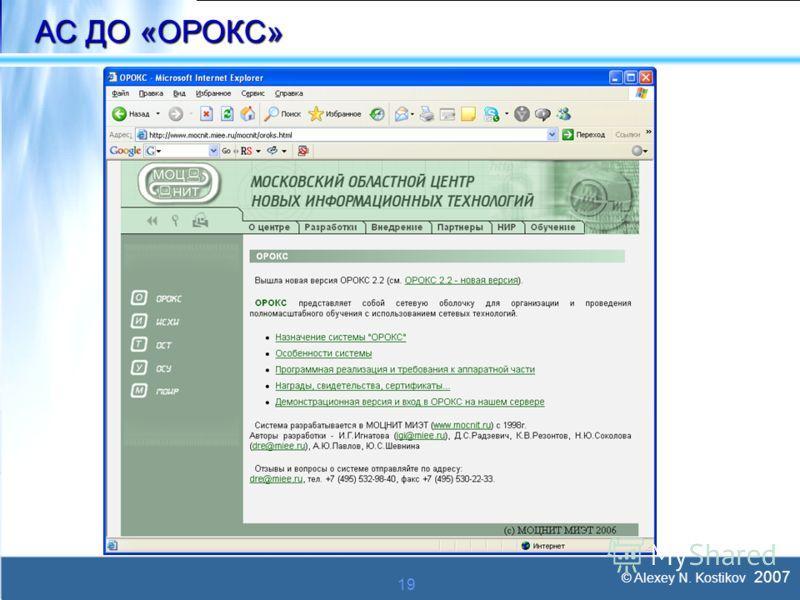 © Alexey N. Kostikov 2007 19 АС ДО «ОРОКС»