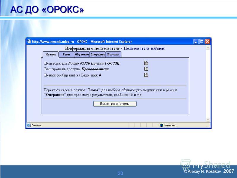 © Alexey N. Kostikov 2007 20 АС ДО «ОРОКС»