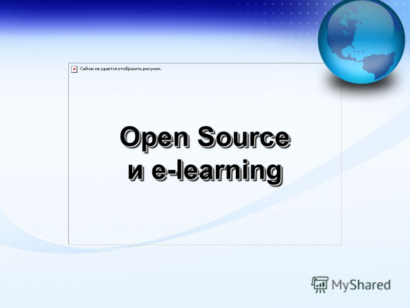 Open Source и e-learning