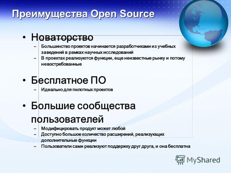 Преимущества Open Source Новаторство –Большинство проектов начинается разработчиками из учебных заведений в рамках научных исследований –В проектах реализуются функции, еще неизвестные рынку и потому невостребованные Бесплатное ПО –Идеально для пилот