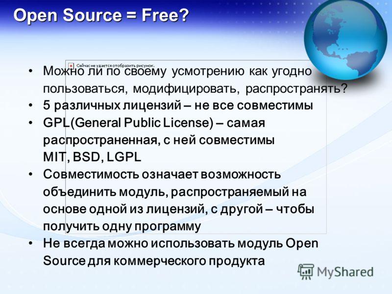 Open Source = Free? Можно ли по своему усмотрению как угодно пользоваться, модифицировать, распространять? 5 различных лицензий – не все совместимы GPL(General Public License) – самая распространенная, с ней совместимы MIT, BSD, LGPL Совместимость оз