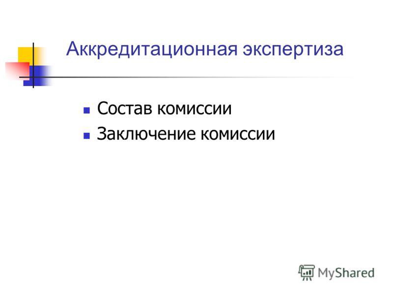 Аккредитационная экспертиза Состав комиссии Заключение комиссии