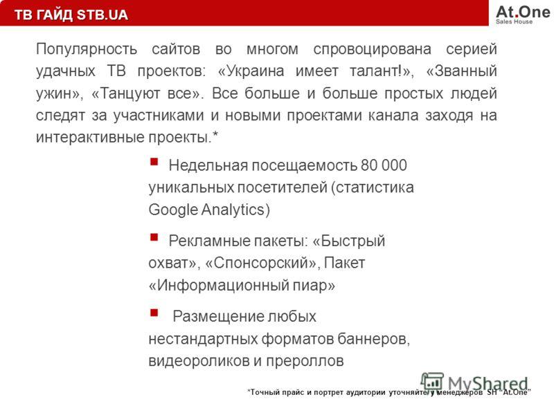 ТВ ГАЙД STB.UA Популярность сайтов во многом спровоцирована серией удачных ТВ проектов: «Украина имеет талант!», «Званный ужин», «Танцуют все». Все больше и больше простых людей следят за участниками и новыми проектами канала заходя на интерактивные