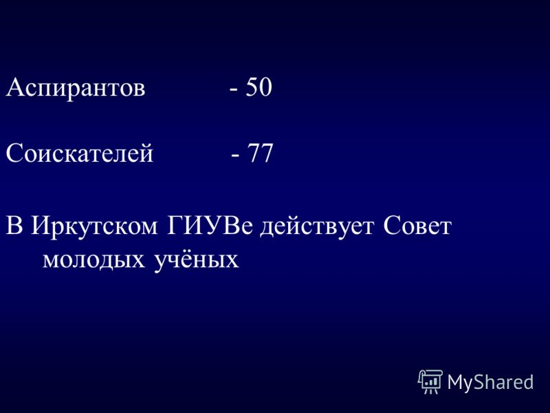 Аспирантов - 50 Соискателей - 77 В Иркутском ГИУВе действует Совет молодых учёных