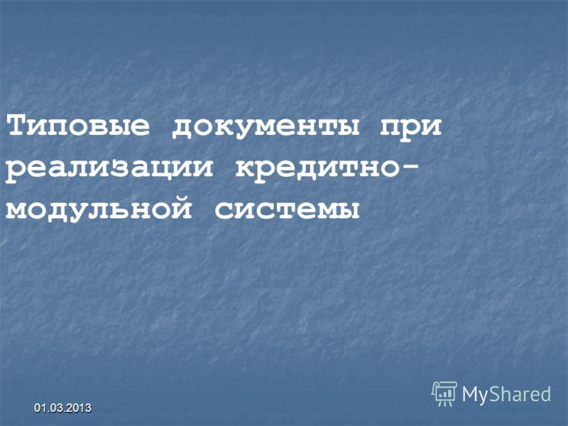 01.03.2013 Типовые документы при реализации кредитно- модульной системы
