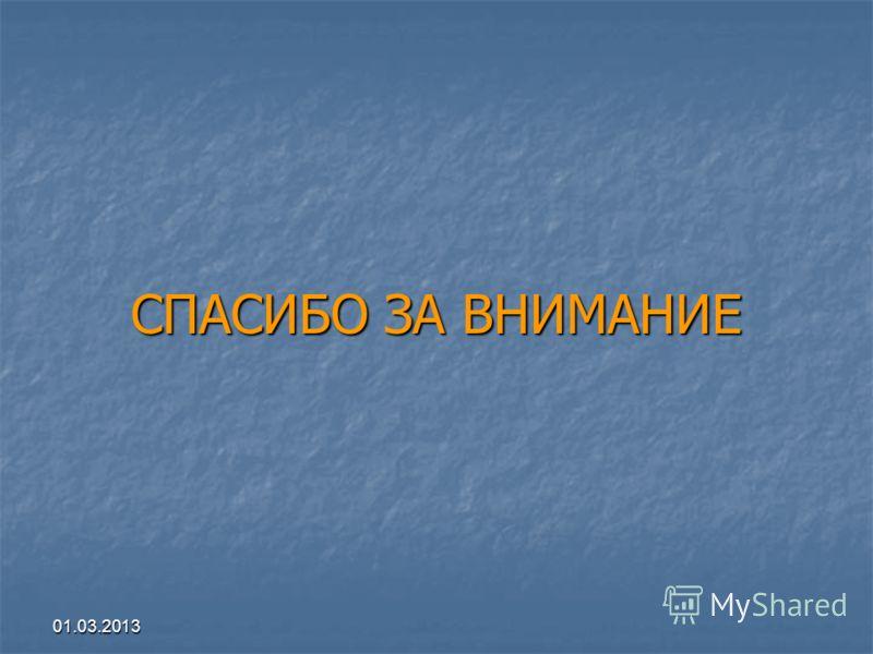 01.03.2013 СПАСИБО ЗА ВНИМАНИЕ