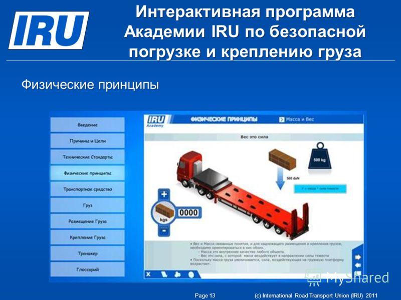 Физические принципы Page 13 (c) International Road Transport Union (IRU) 2011 Интерактивная программа Академии IRU по безопасной погрузке и креплению груза