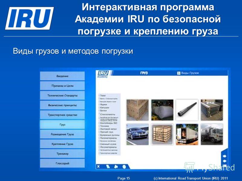Виды грузов и методов погрузки Page 15 (c) International Road Transport Union (IRU) 2011 Интерактивная программа Академии IRU по безопасной погрузке и креплению груза