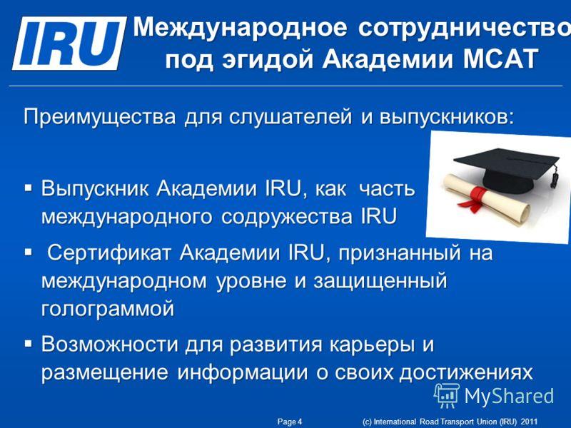 Преимущества для слушателей и выпускников: Выпускник Академии IRU, как часть международного содружества IRU Выпускник Академии IRU, как часть международного содружества IRU Сертификат Академии IRU, признанный на международном уровне и защищенный голо